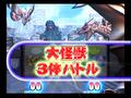 Godzilla Pachislot Wars 5
