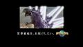 Godzilla The Real 4-D - 00012
