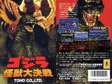 Godzilla: Monster War