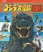 Godzilla Monsters Super Encyclopedia 20