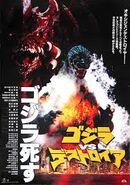 Godzilla vs Destoroyah-0