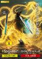 Godzilla The Planet Eater - Godzilla x Pilot collaboration poster