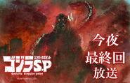 Godzilla SP - Day 0 Finale Countdown poster