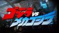 Godzilla vs. MechaGodzilla 2 Japanese Title Card
