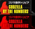 Godzilla-Movie.jp - Trivia Banner