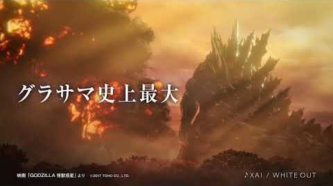 【グランドサマナーズ】GODZILLA 怪獣惑星コラボCM(15秒ver)【プロモーション】