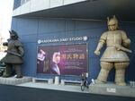 Kadokawa Daiei Studio Entrance.jpg