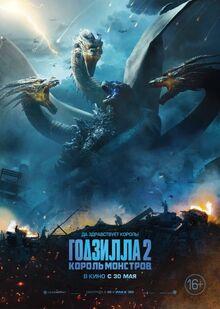 Godzilla-Król Ghidorah.jpg