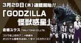 Godzilla Planet of the Monsters (Manga adaptation) - Advertisement