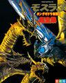 ROM 3 Magazine 1