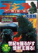 Godzilla 2000- Millennium Super Encyclopedia