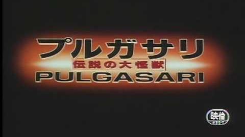 Pulgasari (1985 film)