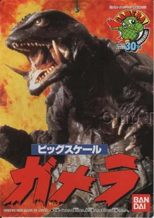 Gamera (Bandai Japan Toy Line)