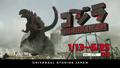 Godzilla The Real 4-D - 00010