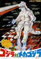 Godzilla vs. MechaGodzilla Poster Japan 2