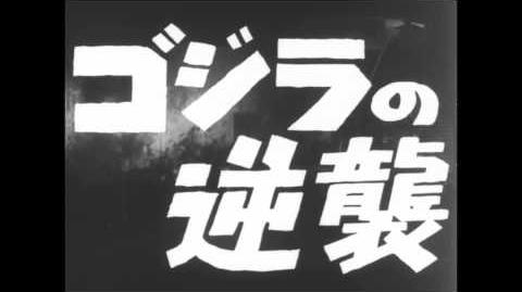 Godzilla Raids Again (1955) Japanese Theatrical Trailer HQ