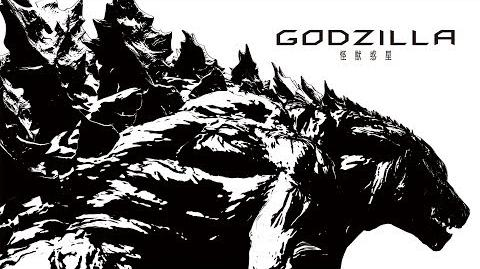 アニメーション映画『GODZILLA 怪獣惑星』特報1