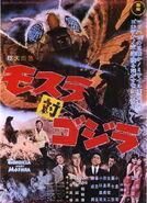 Mothra vs Godzilla poster