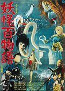 Yokai Monsters- One Hundred Monsters