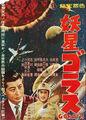 Gorath Japanese Poster