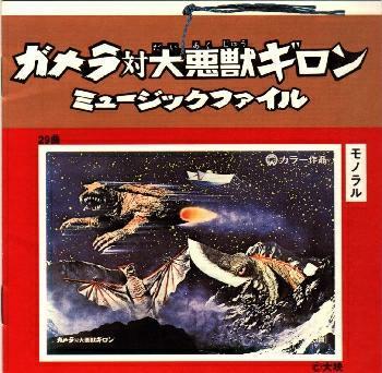Gamera vs. Guiron (Soundtrack)