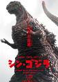 New Shin Gojira Poster