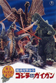 Godzilla vs. Gigan Poster Japanese Toho Championship Festival
