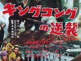 King Kong Escapes (1967 film)