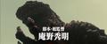 Shin Gojira - Trailer 2 - 00001