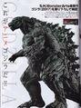 Godzilla Planet of the Monsters - MonsterArts Godzilla - Magazine - 00001