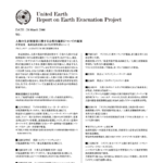 Godzilla Planet of the Monsters - Report - 00001.png
