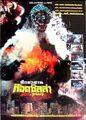Godzilla vs. Destoroyah Poster Thailand 1