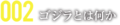 Godzilla-Movie.jp - Production Note 2