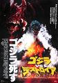 Godzilla.jp - 22 - Godzilla vs. Destoroyah