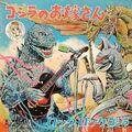 Bride of Godzilla Song Cover