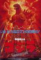 The Return of Godzilla Poster Teaser 2