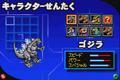 Gojira Kaiju Dairantou Advance - Character Select