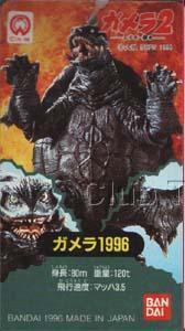 Gamera 2 (Bandai Japan Toy Line)