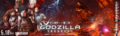 Godzilla City on the Edge of Battle - Storefront banner