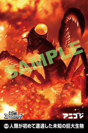 Godzilla The Planet Eater - Toho Special Effects Card Collection - Kamacuras.png