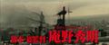 Shin Gojira - TVCM - 00002