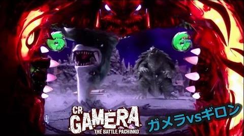 【CRガメラ】ガメラvsギロン