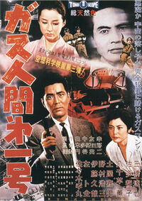 link=http://godzilla.wikia.com/wiki/The Human Vapor (1960 film)/Gallery#Posters?file=Human Vapour.jpg