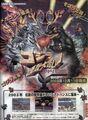 Godzilla Kaiju Dairantou Advance Ad