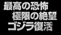Godzilla-Movie.jp - Copy1