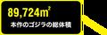 Godzilla-Movie.jp - Trivia 4