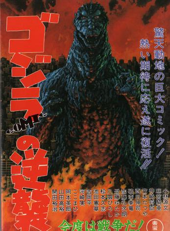The Godzilla Comic Raids Again