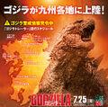 2014GodzillaKyushu.com - Main