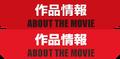 Godzilla-Movie.jp - About