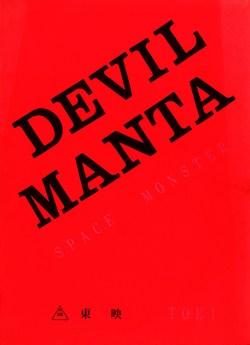 Devil-Manta